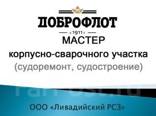 Мастер участка. ООО Ливадийский РСЗ. (судостроительное производство, корпусно-сварочные работы), Набережная, 32