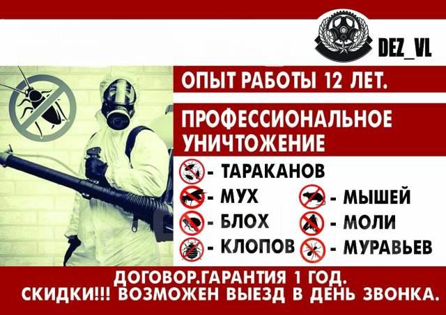 Уничтожение всех насекомых (Тараканы, Клопы, Клещи и т. д. ) и грызунов!