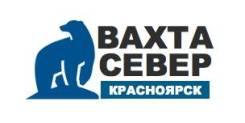 Станочник. Красноярск