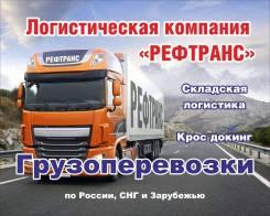 Органзация грузовых перевозок по РФ от 1,5 до 20т.