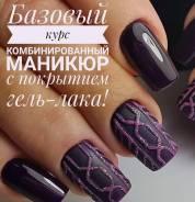 """Обучение ногтевому сервису в студии """"Stylish Nails"""""""
