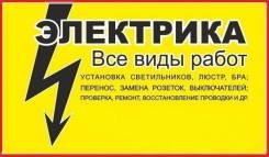 Услуги электрика, любые виды работ, консультация бесплатно.