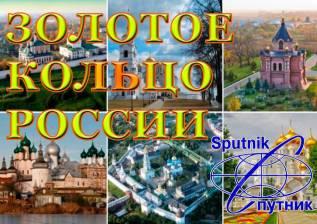 Москва. Экскурсионный тур. Большое золотое кольцо