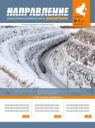 """Дизайнер-верстальщик. Журнал """"Направление-Дальний Восток"""". Улица Гайдара 13"""