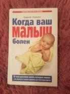 """Сергей Зайцев """"Когда Ваш малыш болен """" + подарок"""