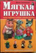 Книга «Мягкая игрушка» идеи для сказочного спектакля