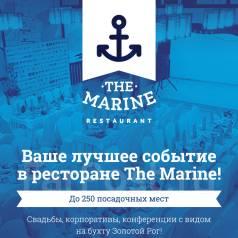 Ваше лучшее событие в The Marine!