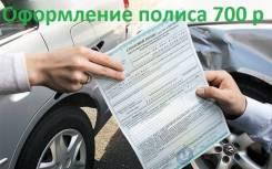 АвтоСтрахование ОСАГО Любого АВТО, Техосмотр, Договор к/п с выездом