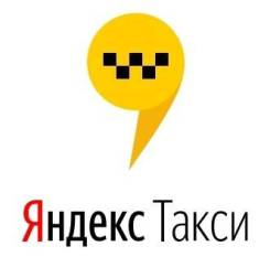 Водитель такси. Яндекс.Такси