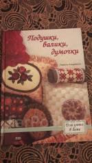 Книга Подушки, валики, думочки
