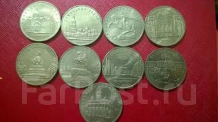 5 рублей СССР 9 монет Регистан Памятник Петру Памятник Тысячелетия .