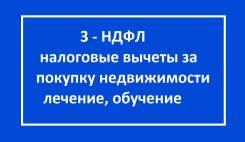 Декларация вычет 3НДФЛ в офисе! сразу делаем! делаем копии документов!