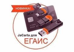 Выпуск ЭЦП, КЭП на Рутокен для онлайн касс и ЕГАИС в Арсеньеве