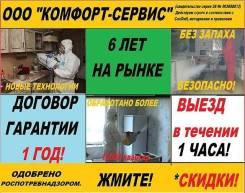 Уничтожение насекомых, тараканов, клопов, блох! Туманом - *БЕЗ Запаха*