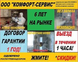 Уничтожение насекомых, тараканов, клопов, блох! Газом - БЕЗ Запаха