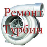 Ремонт турбин, балансировка, восстановление, модернизация, Gtplanet.