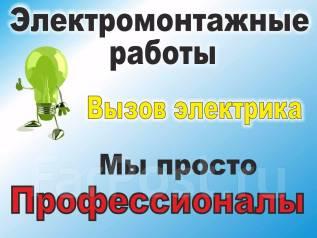 Электромонтаж, услуги электрика в хабаровске. Срочный вызов электрика
