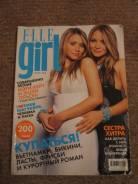 Журнал Elle girl.