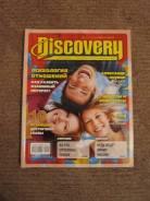 Журнал(Discovery).