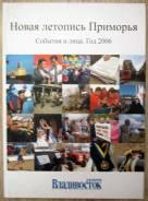 """""""Новая летопись Приморья. События и лица. Год 2006"""""""
