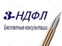 Заполнение деклараций 3 НДФЛ. Сдача в налоговую