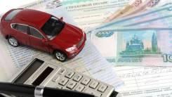 Автострахование и ТО в Новокузнецке