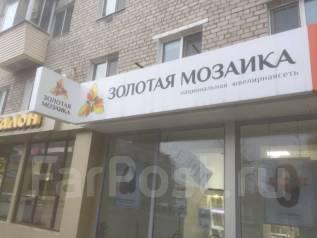 Продавец-консультант. Золотая Мозаика. Владивосток