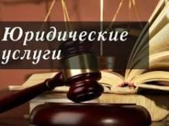 Юридические консультации и представление интересов в суде