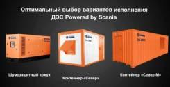 Дизель-генераторы. 9 000куб. см. Под заказ