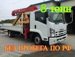 Isuzu Forward. Самогруз , 2014 г. в. Стрела UNIC504, без пробега по РФ, 8 000кг.
