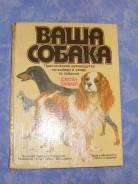 Супер-книга -руководство для собаководов 1992 год