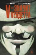 Графический роман V - значит Vендетта. Под заказ