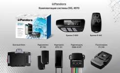 Установка автосигнализации, доп. оборудования