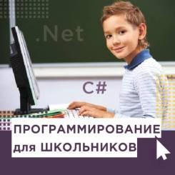 Программирование для Детей от профессионалов - Успей до 03.03.2018