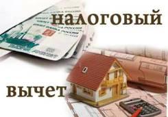 Налоговый вычет - дистанционное заполнение декларации 3-НДФЛ