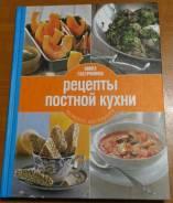 Самая актуальная книга в ПОСТ! Рецепты постной кухни