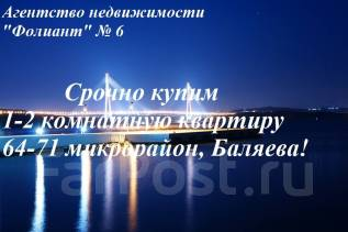 Купим 1-2 комн. квартиру р-н Баляева, 64-71 микрорайон!. От агентства недвижимости (посредник)