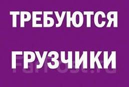 Грузчик. ИП Сапралиева С А. Владивосток