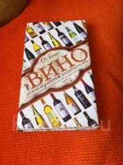 Книга Вино отличный подарок