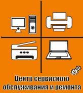Компьютерная помощь любой сложности(все виды)