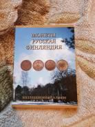 Альбом для монет Русская Финляндия