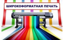 Широкоформатная печать от 150р за кв. м!