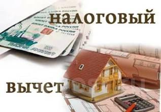 Налоговый вычет-дистанционное заполнение декларации 3-НДФЛ во Владивос
