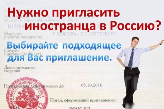 Приглашения иностранцам в Россию.