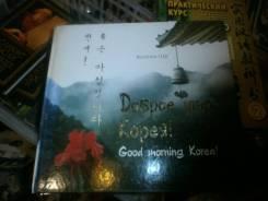 Книга про Корею