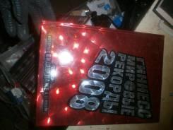 Книга рекорды гинесса 2008