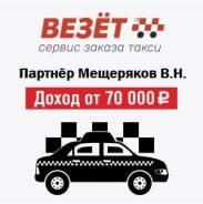 Водитель такси. ИП Мещеряков В. Н. Улица Шеронова 2 кор. 5