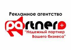 Менеджер по продажам рекламы. ИП Рыскин Д.В. Улица Кирова 73 стр. 4