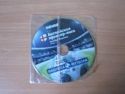 DVD диск(Английская премьер-лига. Золотые моменты)-часть1.