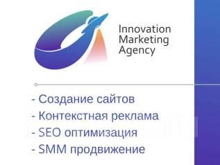 Профессиональное создание сайтов / Интернет продвижение/ SMM /Брендинг